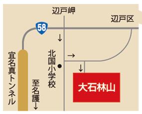 大石林山地図