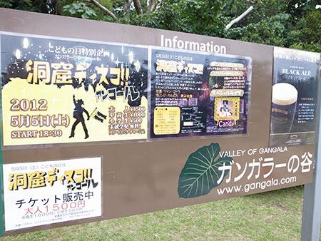沖縄音楽祭