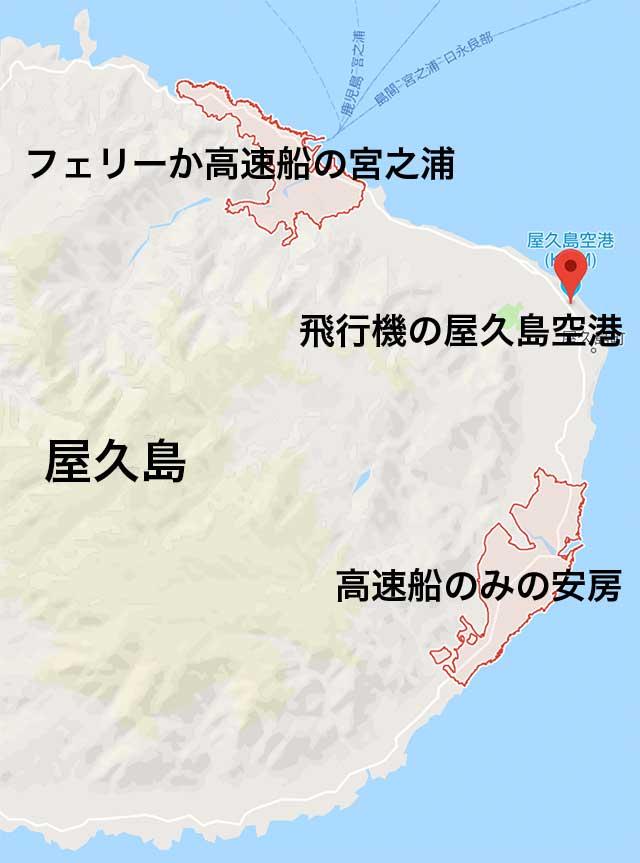 屋久島移動手段