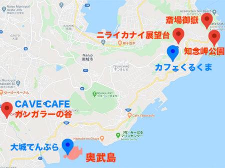 沖縄南部観光スポット