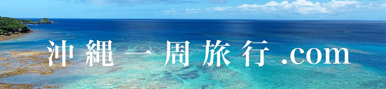 格安で行く沖縄一周旅行!おすすめプランやスポット情報の旅行記ブログ